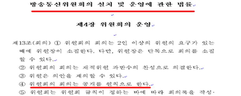 방송통신위원회 해체, 방송정보미디어위원회 설립